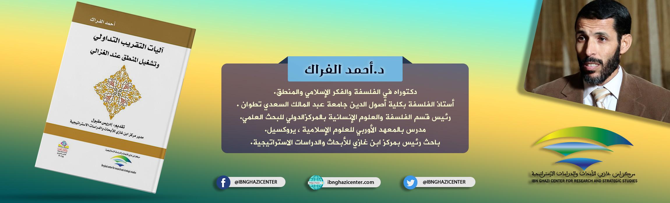 أحمد الفراك